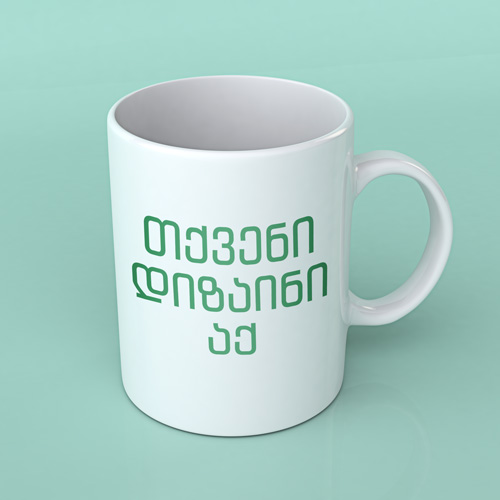 your-design-here-mug